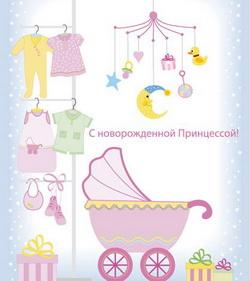 Поздравления с рождением девочки