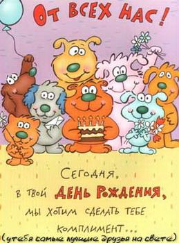 Поздравляем с днем рождения тебя
